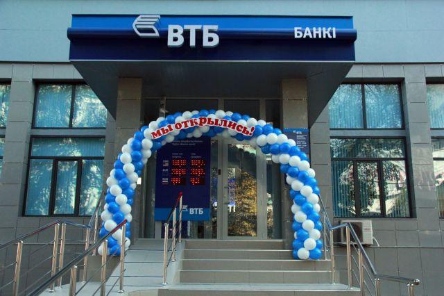 Банк ВТБ отделение в Алматы