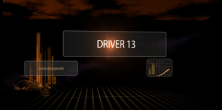 "Автомобильная передача ""Driver-13"""