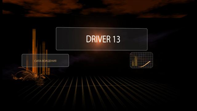 Автомобильная передача