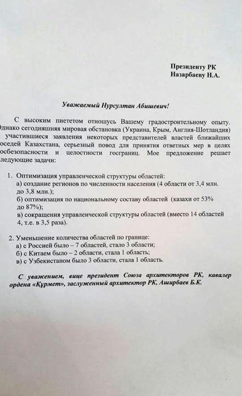 Главный архитектор ЮКО предложил перекроить территорию Казахстана