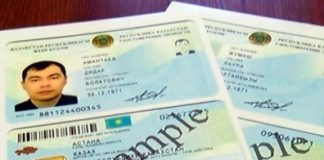 Новое удостоверение личности гражданина РК