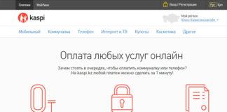Платежный сервис kaspi.kz