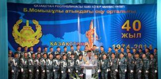 40-летний юбилей отмечает Учебный центр министерства внутренних дел имени Бауыржана Момышулы