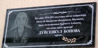 Дюйсенкуль Боповой установлена мемориальная доска в Шымкенте