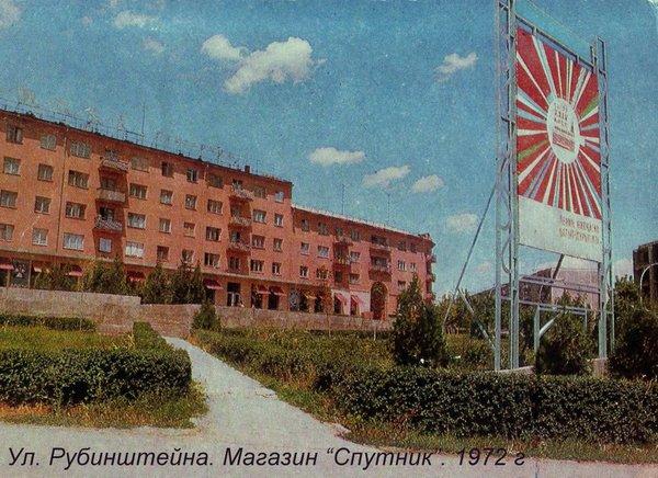Сквер возле магазина Спутник в советское время