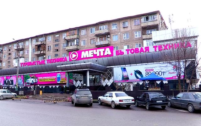 """Магазин бытовой техники и электроники """"Мечта"""" в Шымкенте находится по адресу: 11 мкр, ул.улица Уалиханова 198, бывший ТД """"Алатау"""""""