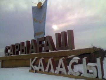 Сарыагаш
