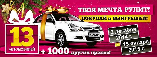 """По Казахстану разыгрываются 13 новеньких японских автомобилей """"Nissan Almera"""""""