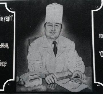Мемориальная доска доктору Батырханову Тлеулесу Тленовичу