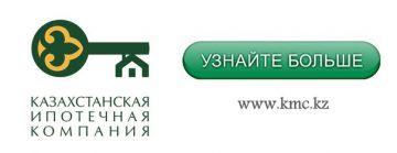 Казахстанская ипотечная компания