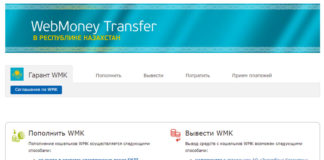 Сайт webmoney.kz