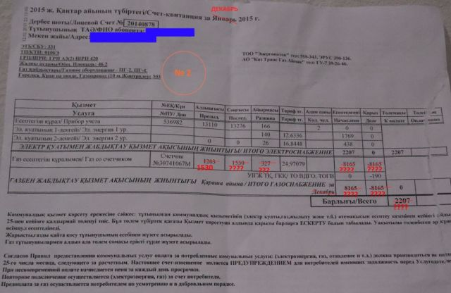 Фото № 2 счет квитанция за ЯНВАРЬ