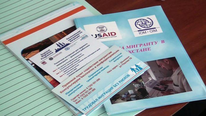 Международная организация по миграции в Республики Казахстан совместно с Правовым центром женских инициатив