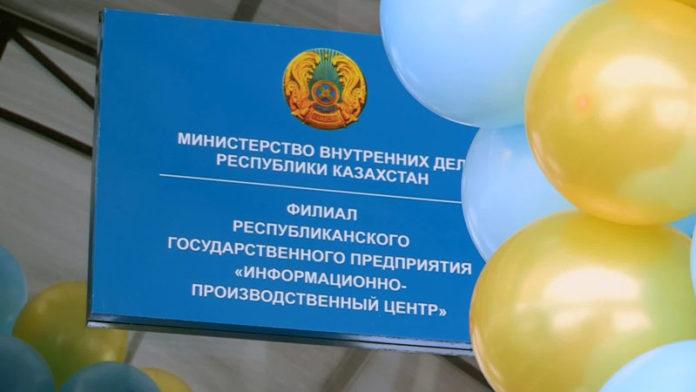 В Шымкенте открылся филиал информационно-регистрационного центра МВД РК