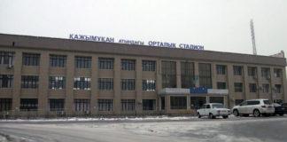 Центральный стадион им. Кажымукана