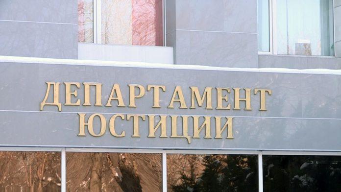 Департамент юстиции ЮКО