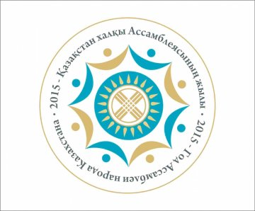 Эмблема Ассамблеи народа Казахстана - 2015