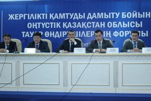Форум южноказахстанских товаропроизводителей