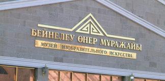 Музей искусств открылся в Шымкенте