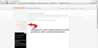 Скриншот с сайта goszakup.kz