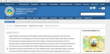 Сайт акимата Шымкента