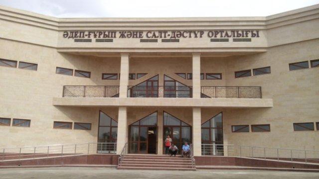 Центр обычаев и традиций