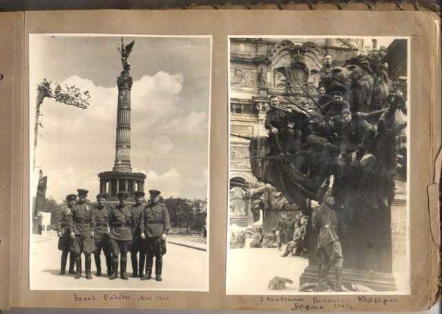 Берлин. 1945 год