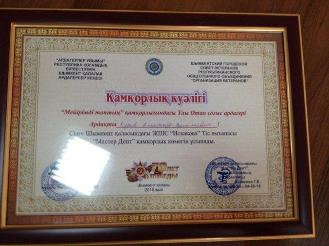 Сертификат действует в течение года
