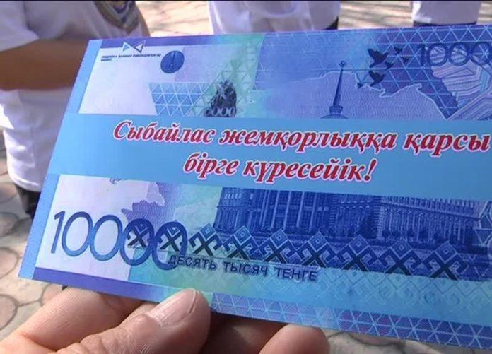 На улицах Шымкента раздавали десятитысячные купюры