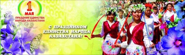 1 мая мы отмечаем День единства народа Казахстана