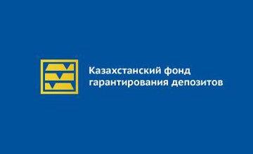 Казахстанский фонд гарантирования депозитов.