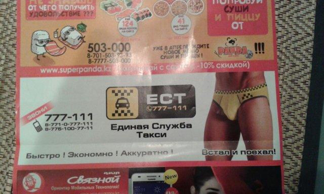 Реклама ЕСТ. Единая служба такси