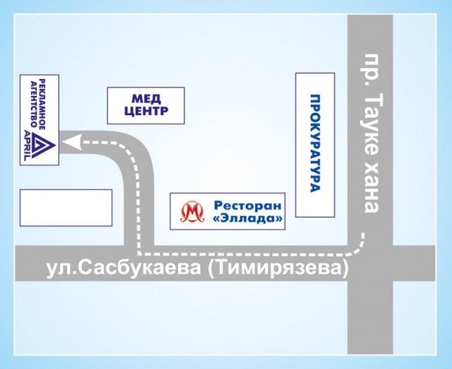Рекламное агентство APRIL: Шымкент, улица Сасбукаева (бывшая Тимирязева), №32/4-а (за областной прокуратурой)