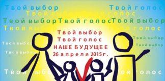Выборы президента Казахстана 2015