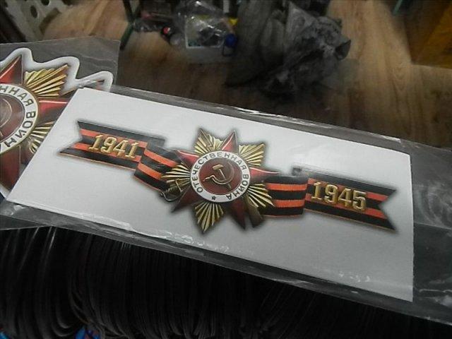 Автостикеры ко Дню Победы в Шымкенте достать оказалось не просто