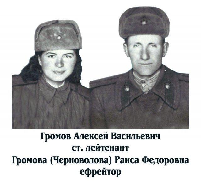 Ефрейтор из Южного Казахстана Черноволова Раиса Фёдоровна и старший лейтенант из России Громов Алексей Васильевич