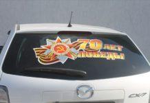 Акция автомобилистов к 70-летию победы