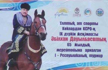 Новые традиции празднования юбилеев в Шымкенте