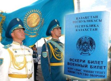 Для восстановления военного билета офицера запаса следует обратиться в управление по делам обороны города Шымкента