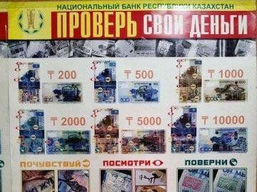 Фальшивые деньги - памятка