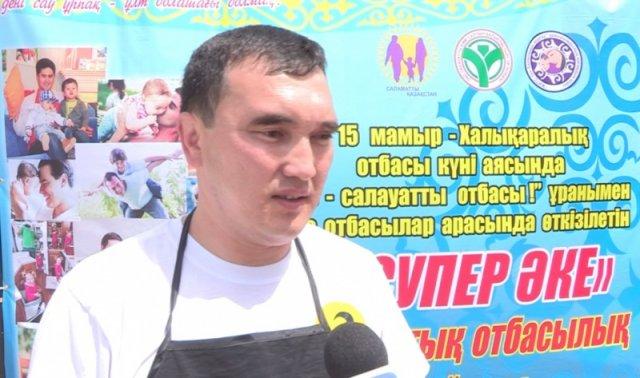 В Шымкенте отметили Международный день семьи