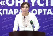 Альбина Ельчиева, руководитель управления образования ЮКО