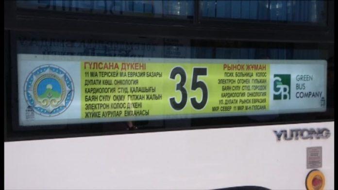 Автобус 35-го городского маршрута