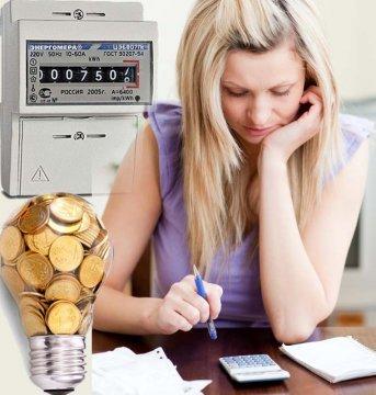 Оплата за свет с калькулятором. Тарифы за комуслуги