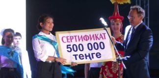 В Шымкенте чествовали обладателей почетного знака «Алтын белгi»