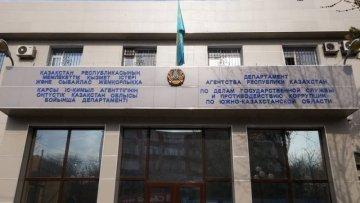 Департамент по делам госслужбы и противодействию коррупции по ЮКО