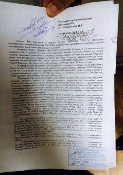 Анонимное обращение полицейских ЮКО в администрацию Президента РК