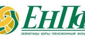 """АО """"Единый накопительный пенсионный фонд"""" (АО """"ЕНПФ"""")"""