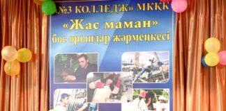 В Шымкенте прошла ярмарка вакансий для студентов колледжей