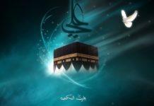 Начался священный месяц мусульман Рамазан